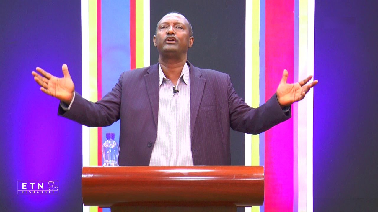 Elshaddai Television Network: Living with the Word: Pastor Demeke Bezabih: ዙረት ይብቃ