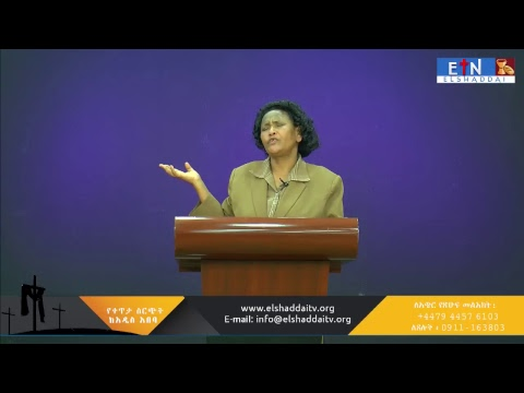 Elshaddai Television Network: Monday live prayer from ETN Addis