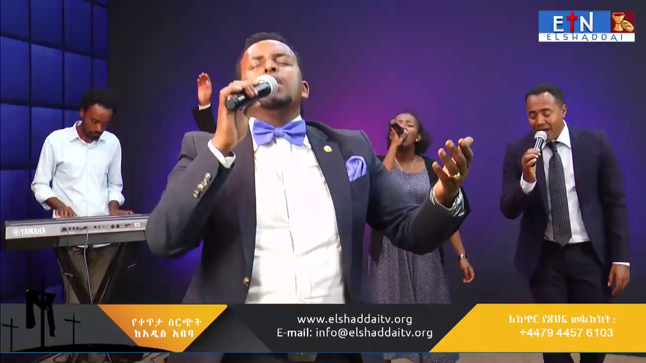 ETN Addis Saturday evening Live worship with Gospel Light Church