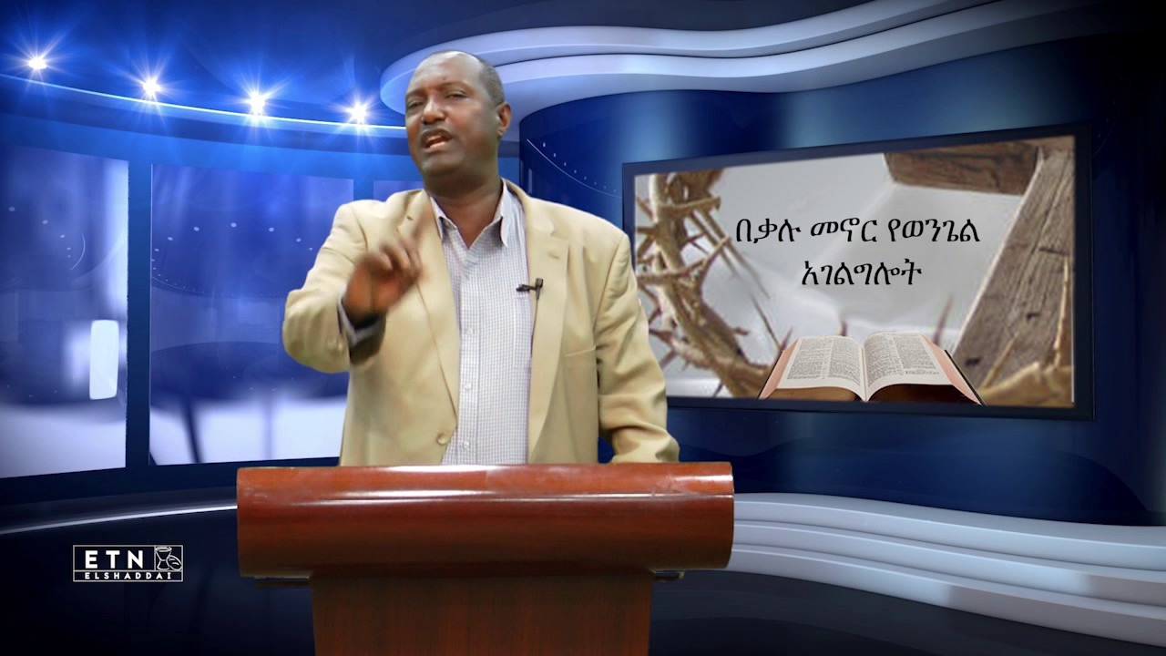 Elshaddai Television Network: Living with the Word: Pastor Demeke Bezabih