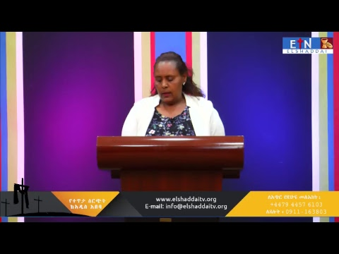Elshaddai Television Network on YouTube Mon 1 May 2017 Monday live prayer from ETN Addis