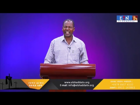 Elshaddai Television Network: ,Saturday Morning live prayer from ETN Addis