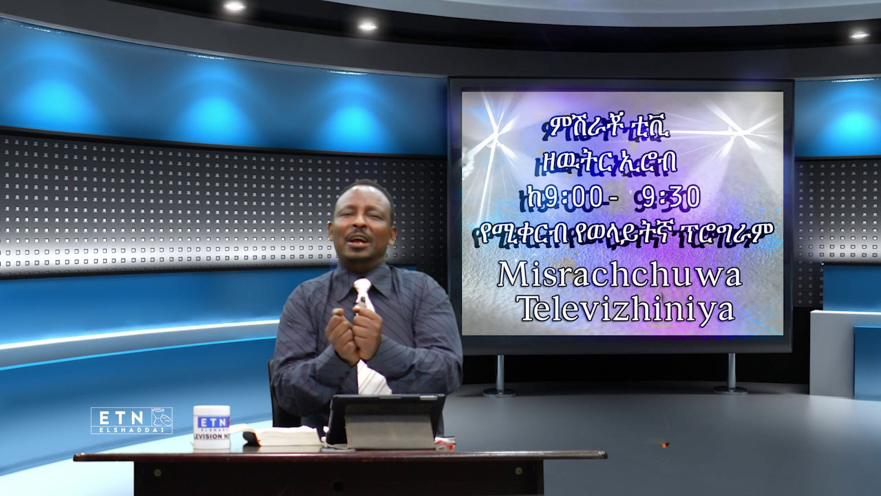 Elshaddai Television Network Wolaytigna program By Missionary Philmon: Part1