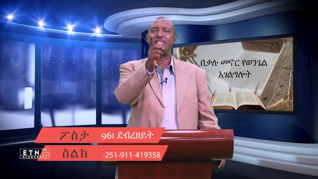 Elshaddai Television Network: Living with the Word by Pastor Demeke Bezabih: ዘመነ መሳፍንት