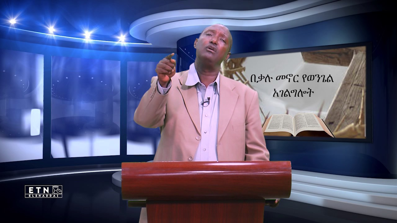 Elshaddai Television Network: Living with the Word by Pastor Demeke Bezabih: መነካካት