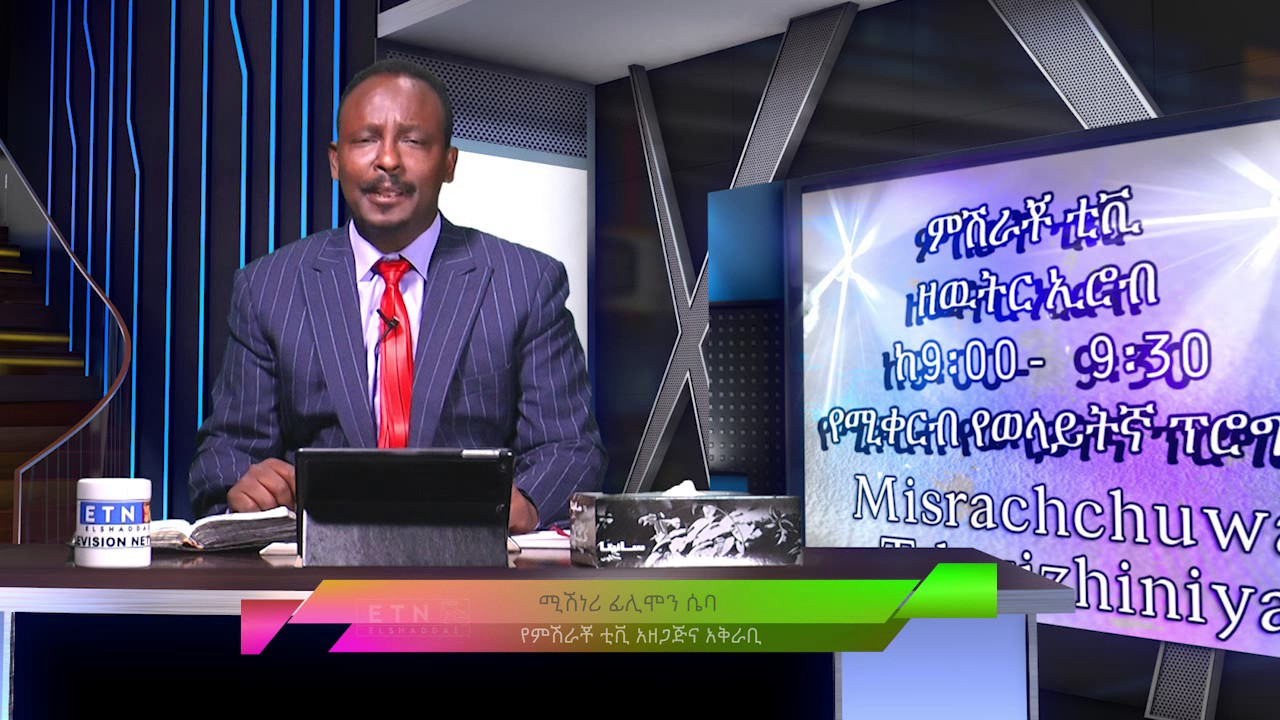 Elshaddai Television Network Wolaytigna program By Missionary Philmon